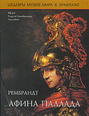 Cover of brochure for Hermitage exhibition of Rembrandt, Palas Athena, 2005