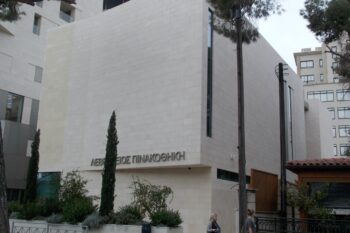 Photo of A. G. Leventis Gallery